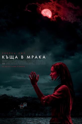 КЪЩА В МРАКА - 2D