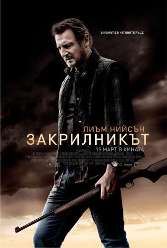 ЗАКРИЛНИКЪТ - 2D
