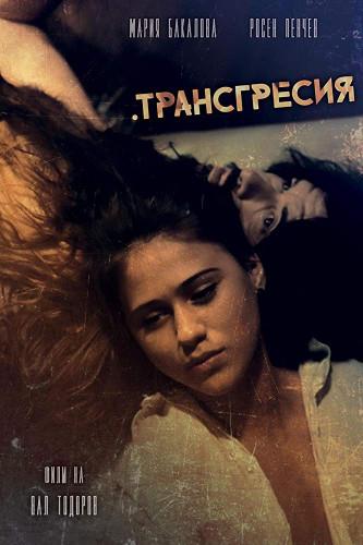 ТРАНСГРЕСИЯ - 2D
