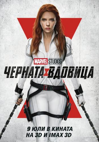 ЧЕРНАТА ВДОВИЦА - 3D