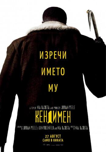 КЕНДИМЕН - 2D