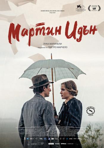 МАРТИН ИДЪН - 2D