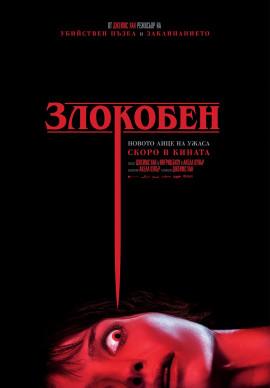 ЗЛОКОБЕН - 2D