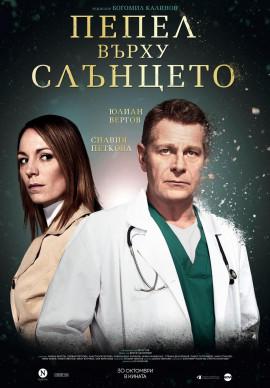 ПЕПЕЛ ВЪРХУ СЛЪНЦЕТО - 2D
