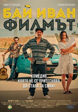 БАЙ ИВАН ФИЛМЪТ - 2D