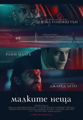 МАЛКИТЕ НЕЩА - 2D
