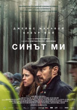СИНЪТ МИ - 2D