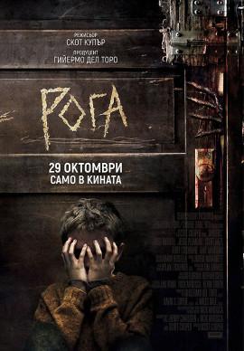 РОГА - 2D