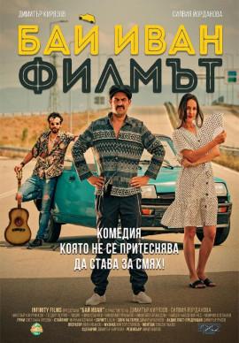 Бай Иван: Филмът 2Д