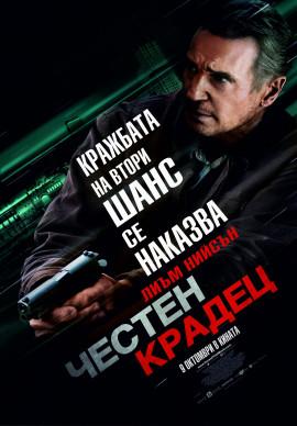 ЧЕСТЕН КРАДЕЦ - 2D