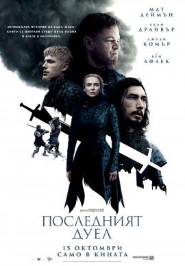 ПОСЛЕДНИЯТ ДУЕЛ - 2D