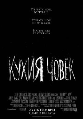 КУХИЯ ЧОВЕК - 2D